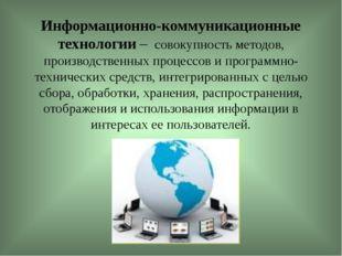 Информационно-коммуникационные технологии Аудио- или видеозапись музыкальног