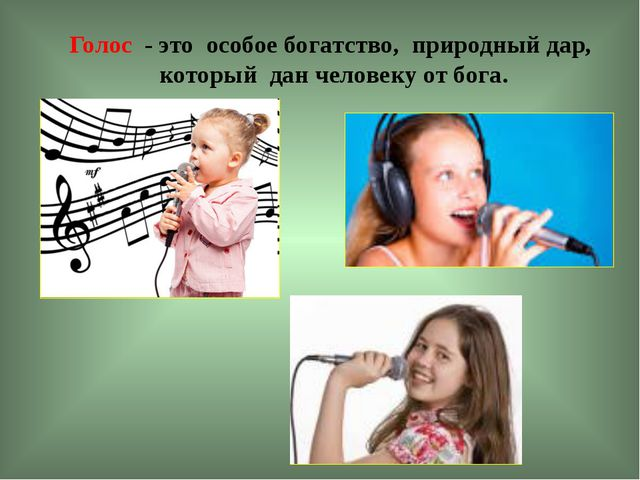 Голос - это особое богатство, природный дар, который дан человеку от бога.