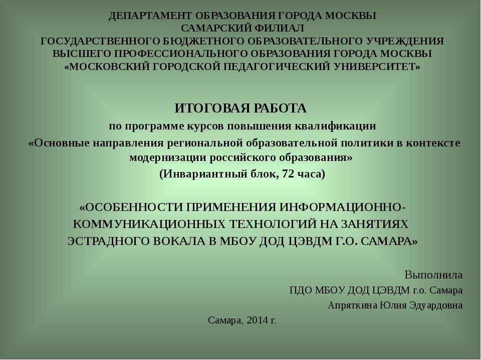 ДЕПАРТАМЕНТ ОБРАЗОВАНИЯ ГОРОДА МОСКВЫ САМАРСКИЙ ФИЛИАЛ ГОСУДАРСТВЕННОГО БЮДЖ...