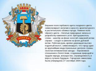 * Верхнее поле гербового щита лазурного цвета символизирует величие и красоту