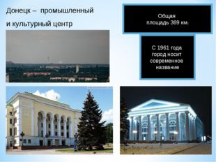 Донецк – промышленный и культурный центр Общая площадь 369 км2 С 1961 года го