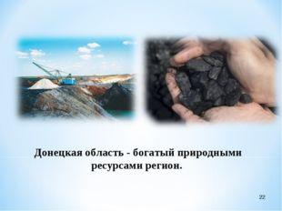 * Донецкая область - богатый природными ресурсами регион.