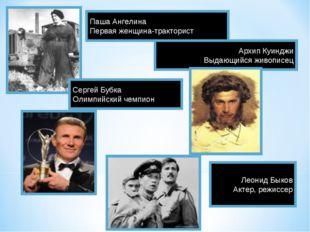 Паша Ангелина Первая женщина-тракторист Архип Куинджи Выдающийся живописец Се