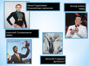 Иосиф Кобзон певец Лилия Подкопаева Олимпийская чемпионка Анатолий Соловьянен
