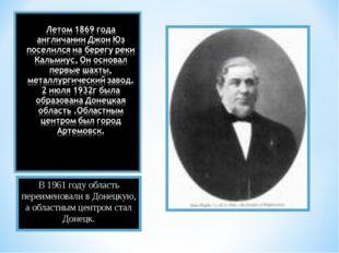 В 1961 году область переименовали в Донецкую, а областным центром стал Донецк.