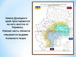 * Земли Донецкого края простираются на юго–восток от Украины. Южная часть обл