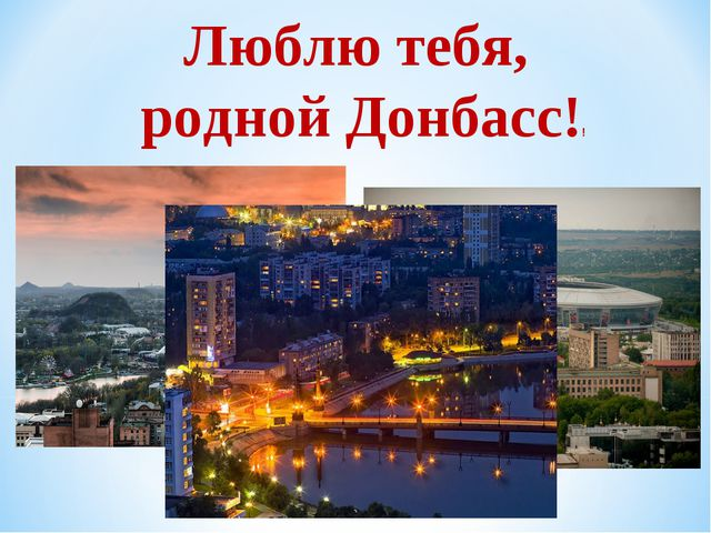 Люблю тебя, родной Донбасс!!