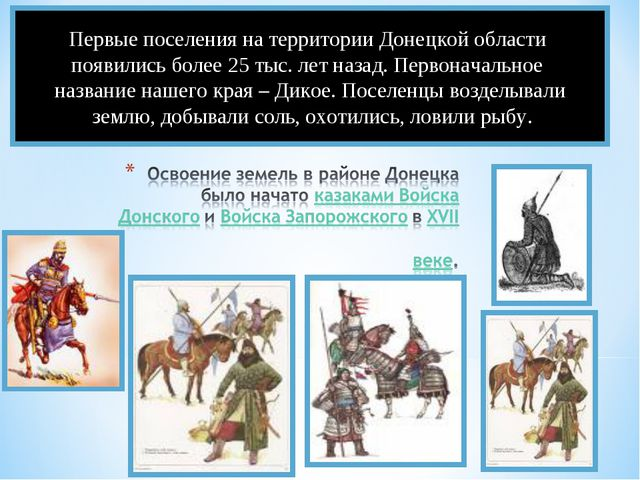 Первые поселения на территории Донецкой области появились более 25 тыс. лет н...