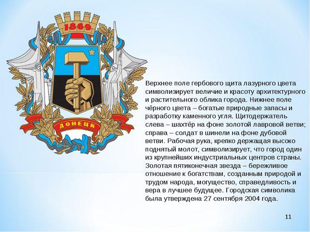 * Верхнее поле гербового щита лазурного цвета символизирует величие и красоту...