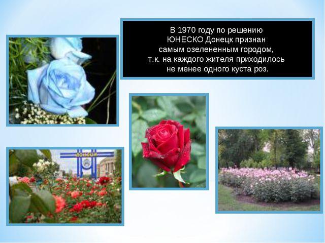 В 1970 году по решению ЮНЕСКО Донецк признан самым озелененным городом, т.к....
