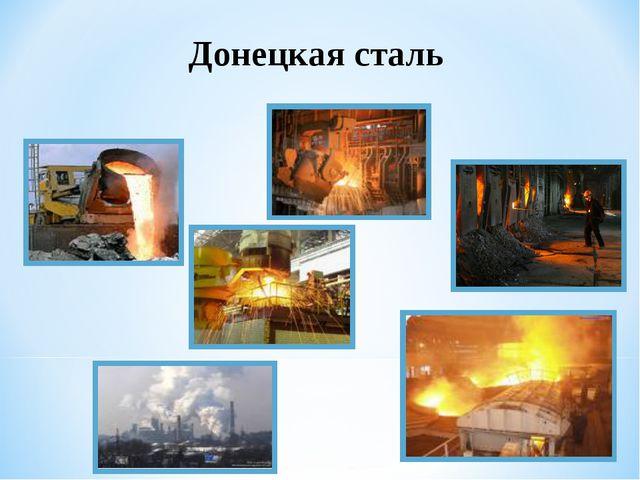 Донецкая сталь