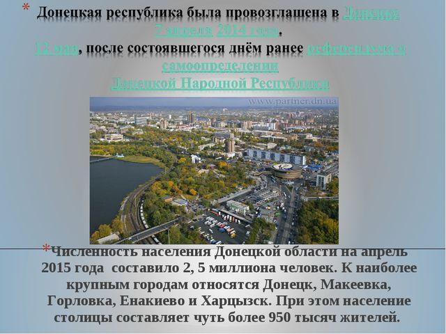 Численность населения Донецкой области на апрель 2015 года составило 2, 5 мил...