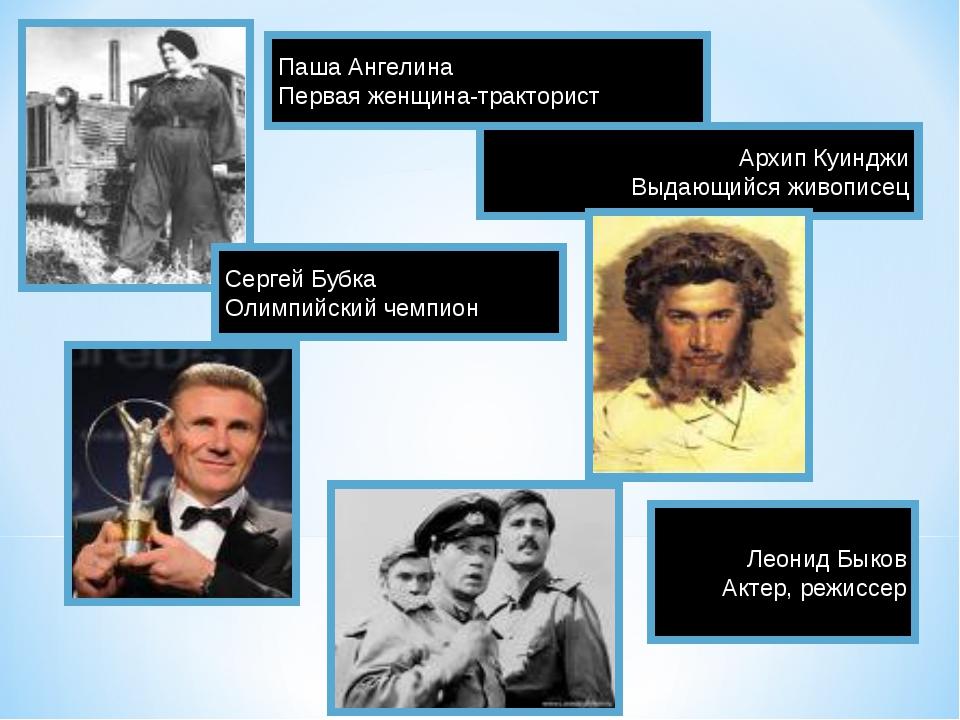 Паша Ангелина Первая женщина-тракторист Архип Куинджи Выдающийся живописец Се...