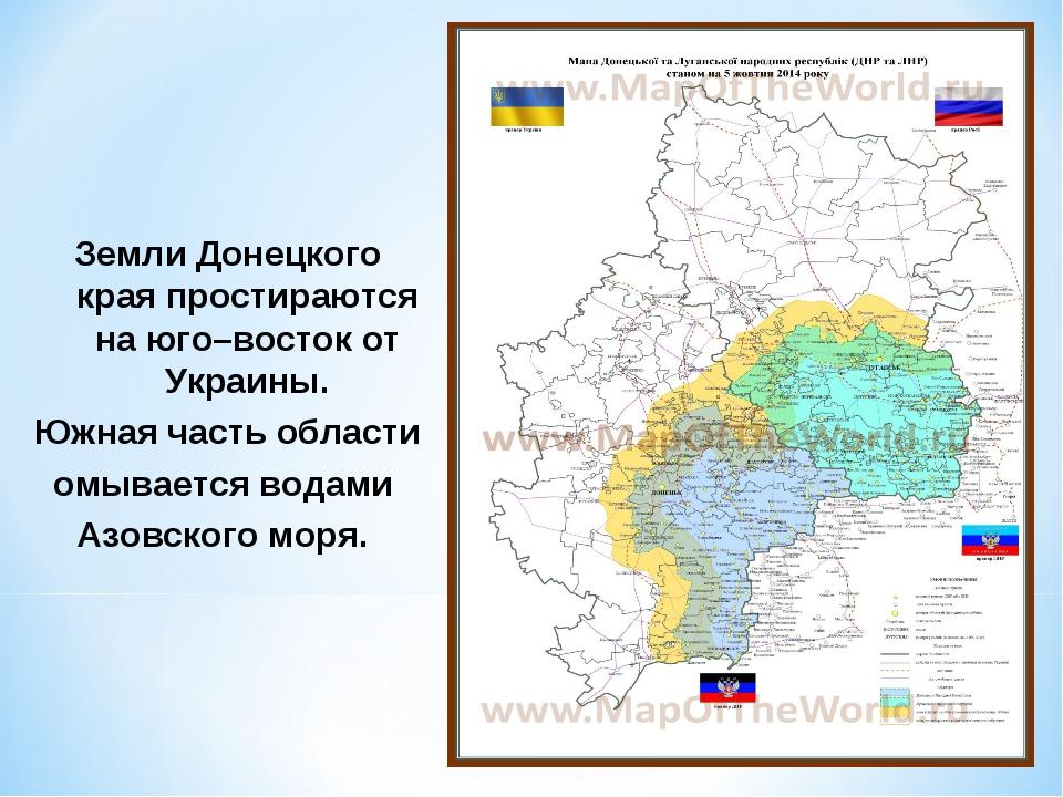 * Земли Донецкого края простираются на юго–восток от Украины. Южная часть обл...
