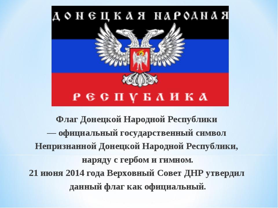 Флаг Донецкой Народной Республики — официальный государственный символ Непр...