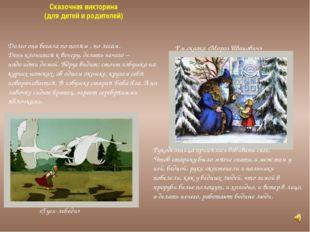Отгадай героя сказки Коза из сказки «Волк и семеро козлят» Колобок и волк из