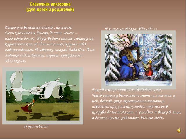 Отгадай героя сказки Коза из сказки «Волк и семеро козлят» Колобок и волк из...