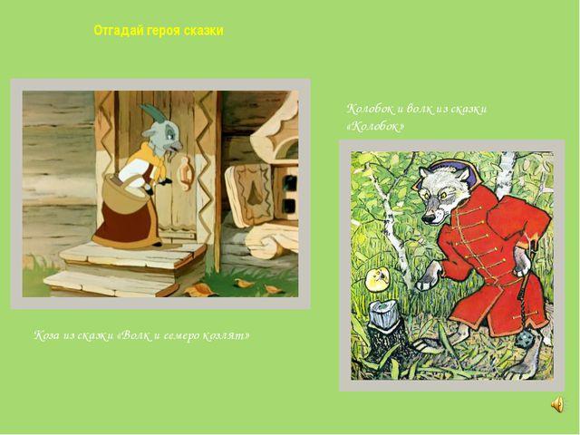 Отгадай героя сказки Петух, заяц и лиса из сказки «Заюшкина избушка» Машеньк...