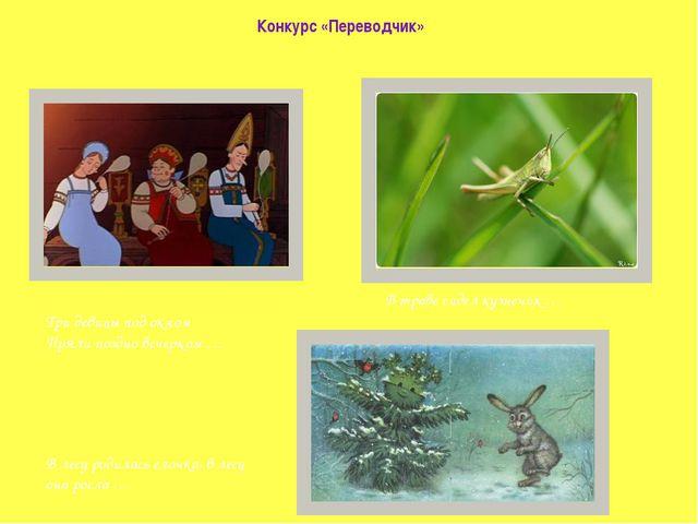 Кот Матроскин Медвежонок Умка Трубадур