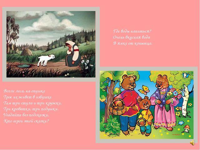 Расколдуй сказочного героя Он знаком всем малым детям, Обожают все его, Но т...