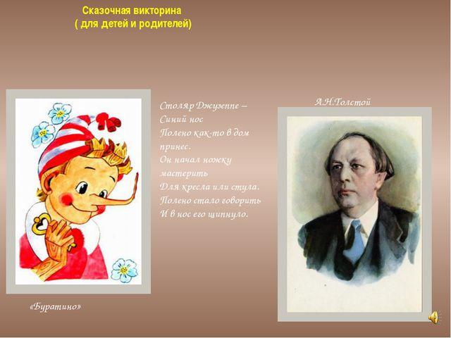 Сказочная викторина ( для детей и родителей) Фруктово-огородная страна, - В...