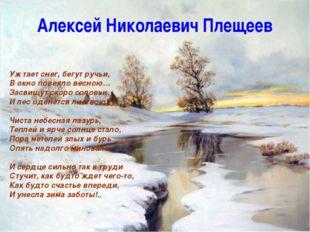 Алексей Николаевич Плещеев Уж тает снег, бегут ручьи, В окно повеяло весною…