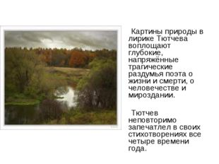 Картины природы в лирике Тютчева воплощают глубокие, напряжённые трагические