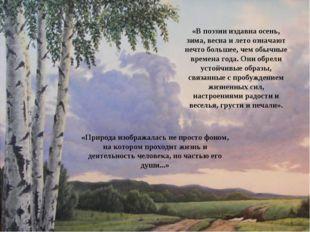 «В поэзии издавна осень, зима, весна и лето означают нечто большее, чем обычн