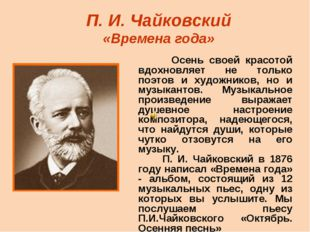 П. И. Чайковский «Времена года» Осень своей красотой вдохновляет не только по