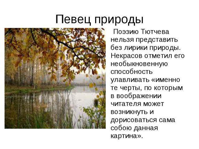 Певец природы Поэзию Тютчева нельзя представить без лирики природы. Некрасов...