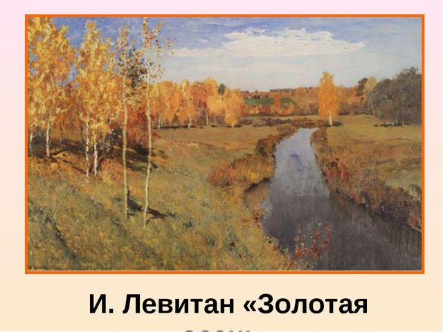 И. Левитан «Золотая осень»