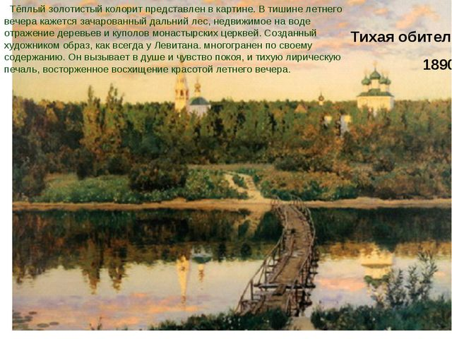 Тихая обитель 1890 Тёплый золотистый колорит представлен в картине. В тишине...