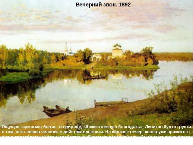 Вечерний звон. 1892 Ощущая гармонию бытия в природе, «божественную благодать»...