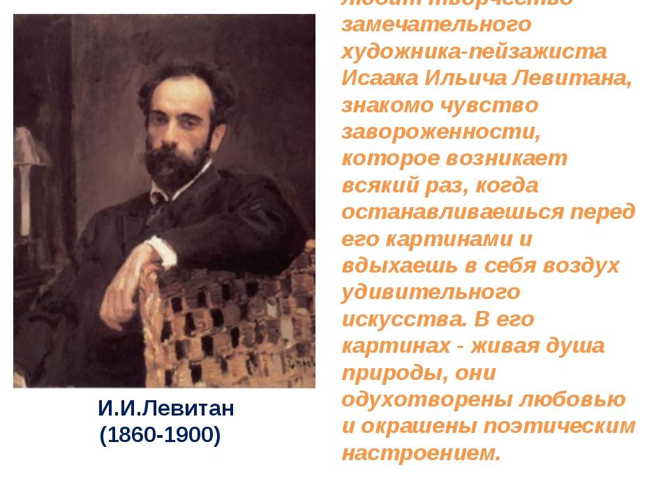 И.И.Левитан (1860-1900) Тем, кто знает и любит творчество замечательного худ...