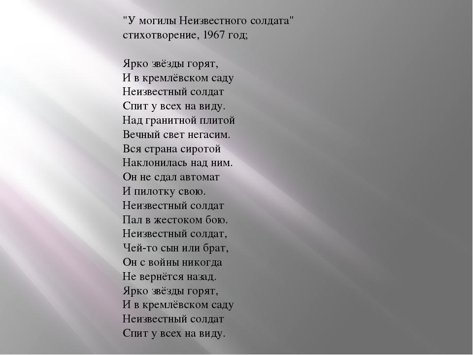 """""""У могилы Неизвестного солдата"""" стихотворение, 1967 год; Ярко звёзды горят, И..."""