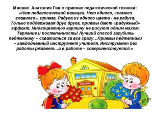 Мнение Анатолия Гин о приемах педагогической техники: «Нет педагогической пан