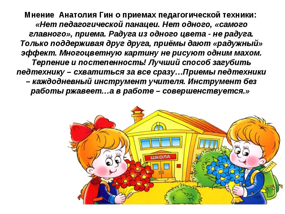 Мнение Анатолия Гин о приемах педагогической техники: «Нет педагогической пан...