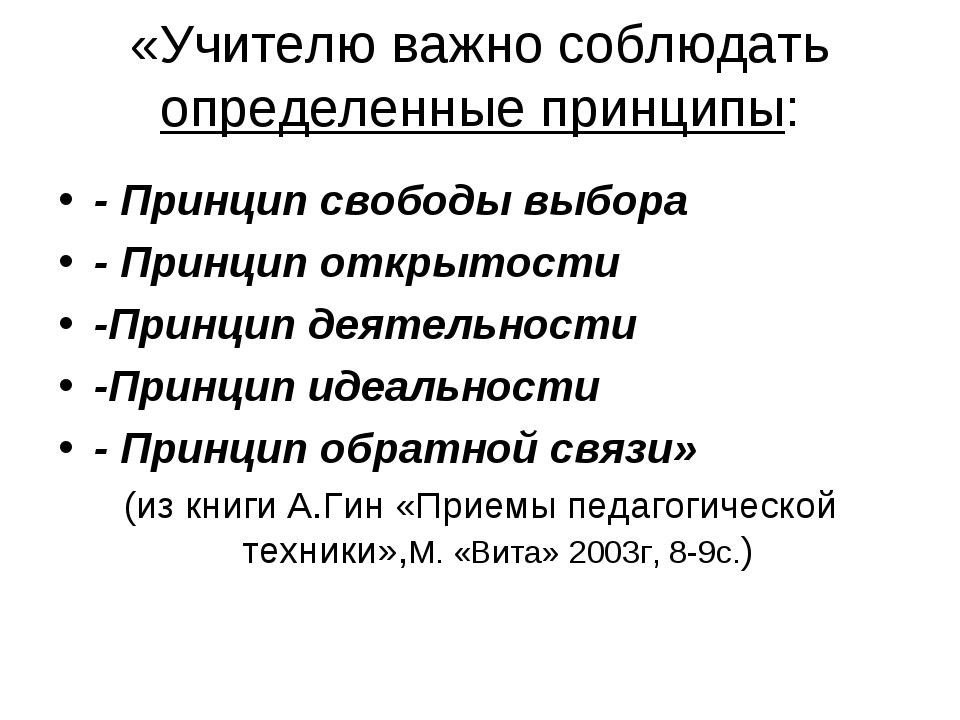 «Учителю важно соблюдать определенные принципы: - Принцип свободы выбора - Пр...