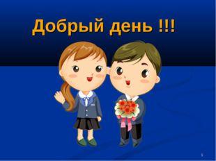 Добрый день !!! *