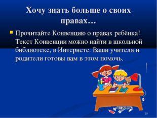 Хочу знать больше о своих правах… Прочитайте Конвенцию о правах ребёнка! Текс