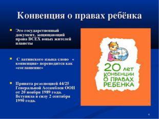 Конвенция о правах ребёнка Это государственный документ, защищающий права ВСЕ