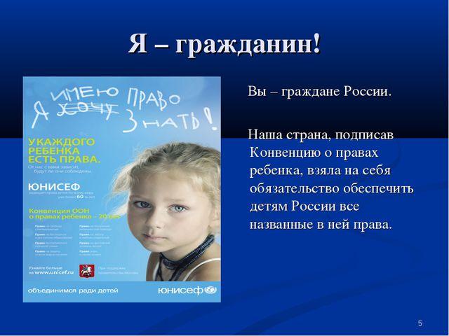 Я – гражданин! Вы – граждане России. Наша страна, подписав Конвенцию о правах...