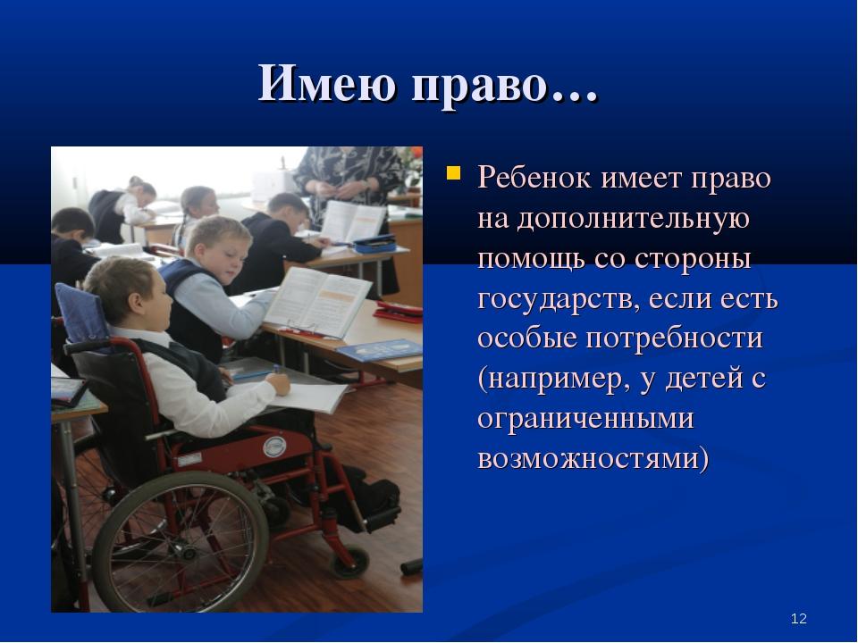 Имею право… Ребенок имеет право на дополнительную помощь со стороны государст...