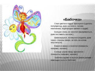 «Бабочка» Спал цветок и вдруг проснулся (сделать полуприсед, руки на поясе, г