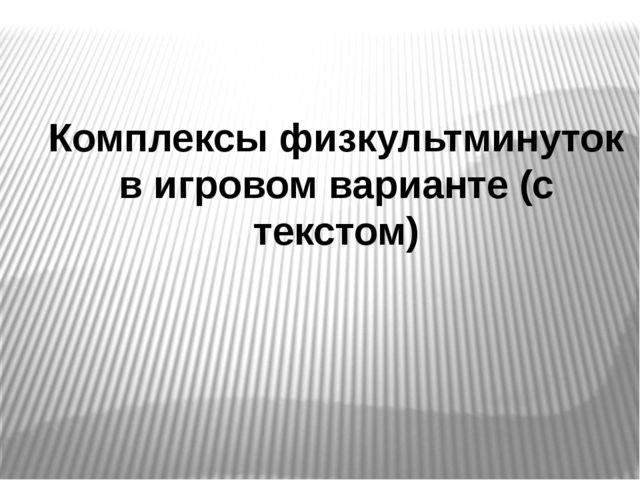 Комплексы физкультминуток в игровом варианте (с текстом)