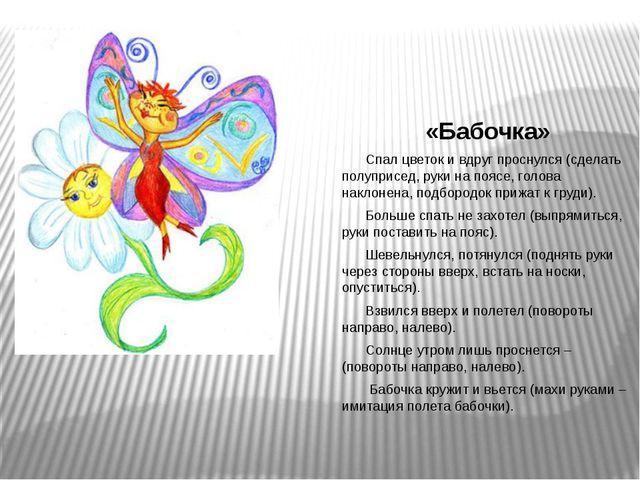 «Бабочка» Спал цветок и вдруг проснулся (сделать полуприсед, руки на поясе, г...