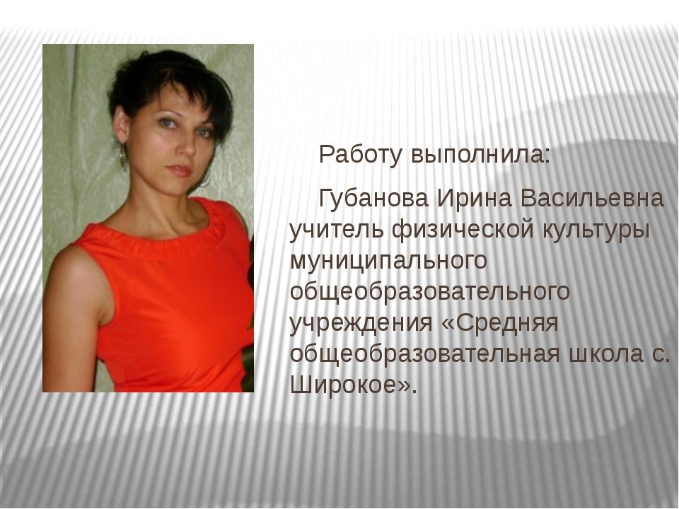 Работу выполнила: Губанова Ирина Васильевна учитель физической культуры муни...