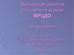 Выпускная работа слушателя курсов ВРЦДО по программе ИНТЕРНЕТ -ТЕХНОЛОГИИ ДЛЯ
