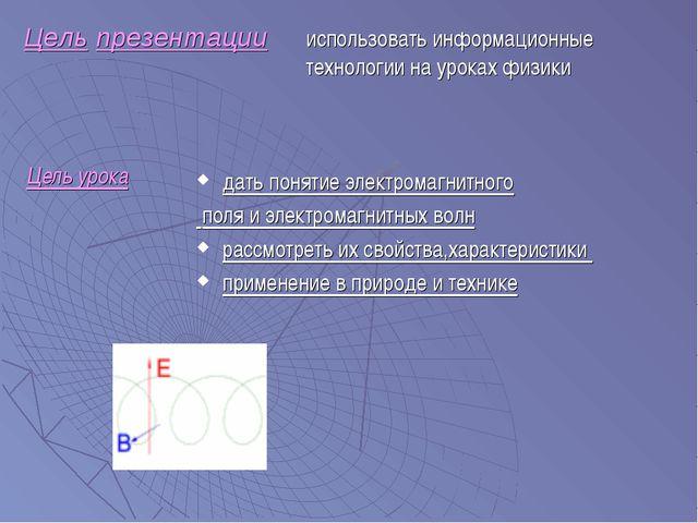 Цель презентации дать понятие электромагнитного поля и электромагнитных волн...