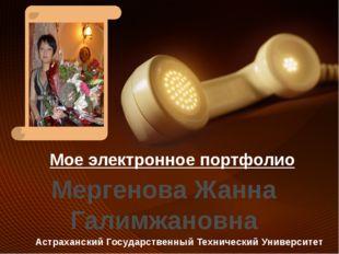 Мое электронное портфолио Мергенова Жанна Галимжановна Астраханский Государс